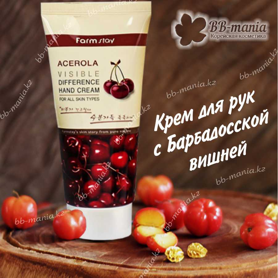 Acerola Visible Difference Hand Cream [Farmstay]