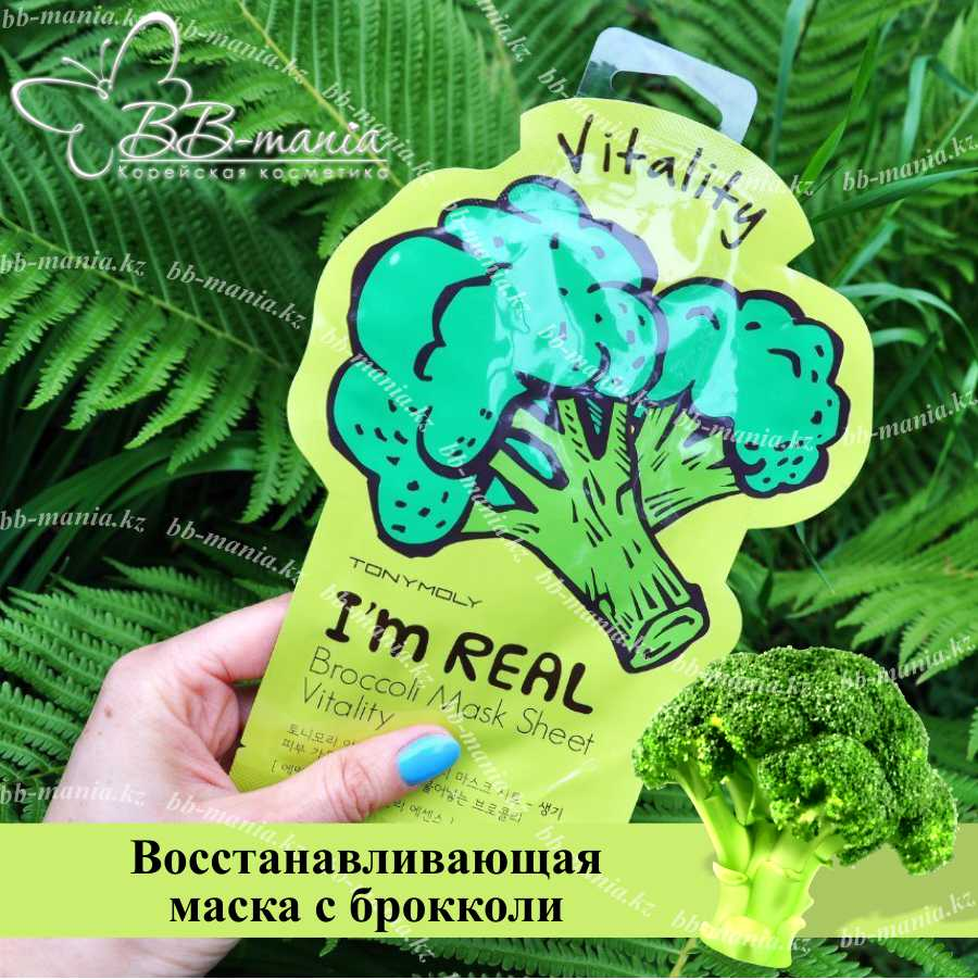 I'm Real Broccoli Mask Sheet [TonyMoly]