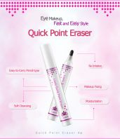 Quick Point Eraser [Lioele]