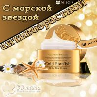 Gold Starfish All In One Cream [Mizon]