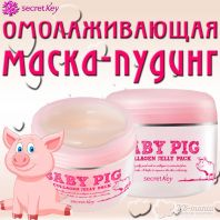 Baby Pig Collagen Jelly Pack [Secret Key]