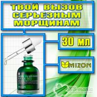 Original Skin Energy Peptide 500 [Mizon]