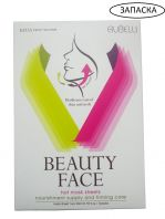 Beauty V-Line Face Refil [Rubelli]