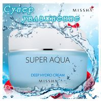 Super Aqua Deep Hydro Cream [Missha]