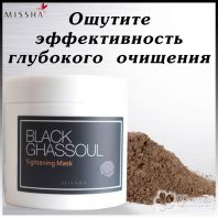 Black Ghassoul Tightening Mask [Missha]