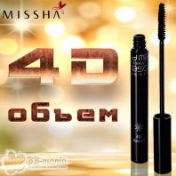 The Style 4D Mascara [Missha]