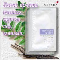 Speedy Solution Clearing Gel Eye Patch [Missha]