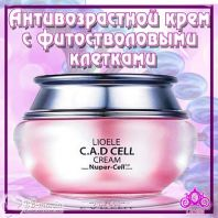 C.A.D. Cell Cream [Lioele]