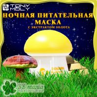 Magic Food Golden Mushroom Sleeping Mask [Tony Moly]