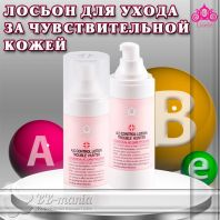 A.C. Control Lotion Trouble Hunter [Lioele]