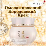 Misa Geum Sul Rejuvenating Cream [Missha]