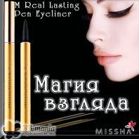 M Real Lasting Pen Eyeliner [Missha]