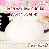 Natural Soft Jelly Cleansing Puff (White Clay) [Missha]