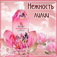 Perfume Blooming Flower Rinse [Kerasys]