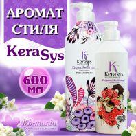 Elegance & Sensual Parfumed Rinse  [Kerasys]