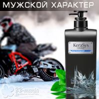 HOMME Deep Cleansing Cool Shampoo [Kerasys]