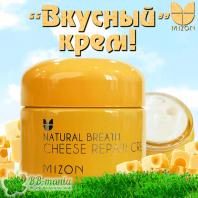 Cheese Repair Cream [Mizon]
