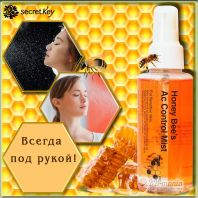Honey Bee's AC Control Mist [Secret Key]