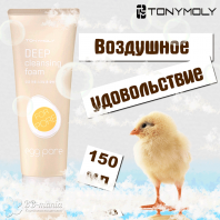 Egg Pore Deep Cleansing Foam [TonyMoly]