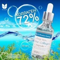 Deep Sea Marine Collagen Ampoule [Mizon]