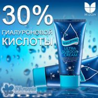 Hyaluronic Ultra Suboon Cream [Mizon]