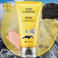 Pore Clearing Volcanic Mask [Mizon]