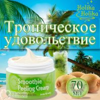 Smoothie Peeling Cream Sunshine Golden Kiwi [Holika Holika]