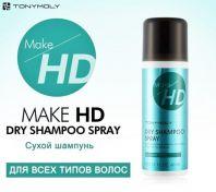 Make HD Dry Shampoo [TonyMoly]
