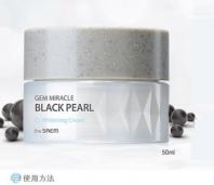 Gem Miracle Black Pearl O2 Whitening Cream [TheSaem]