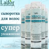 Miracle Soothing Serum [La'dor]