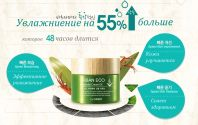 Urban Eco Harakeke Cream Ex [The Saem]