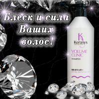 Volume Clinic Shampoo [Kerasys]