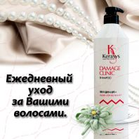 Damage Clinic Shampoo [Kerasys]