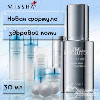 Time Revolution White Cure Science Blanc Tone-up Spot Eraser [Missha]