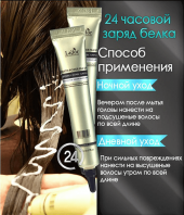 Keratin Power Fill Up Sleeping Clinic Ampoule [La'dor]