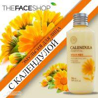 Calendula Essential Moisture Emulsion [The Face Shop]