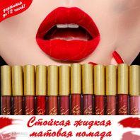 MAC Mariah Carey Matte Lip Gloss [Replika]