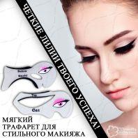 Eyeliner Tools 2 Pcs