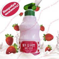 Nature Inside Strawbery Yogurt Body Lotion [Welcos]