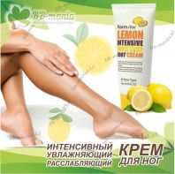 Lemon Intensive Moisture Foot Cream [FarmStay]