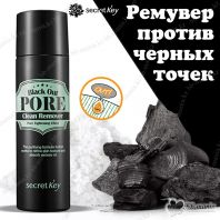 Black Out Pore Clean Remover [Secret Key]