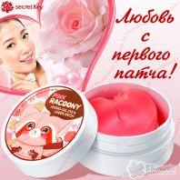 Pink Racoony Hydro-Gel Eye & Cheek Patch [SecretKey]