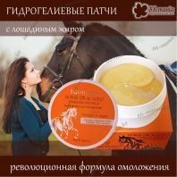 Horse Oil and Gold Hydrogel Eye Patch [Farmstay]