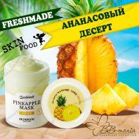 Freshmade Mask Pineapple [SkinFood]