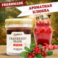 Freshmade Mask Cranberry [SkinFood]