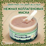 Green Piggy Collagen Jella Pack [Elizavecca]