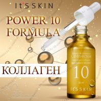 Power 10 Formula CO Effector [It's Skin]