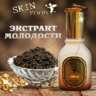 SkinFood Gold Caviar Serum [SkinFood]