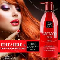 Damage Care Rinse [Mise en Scene]