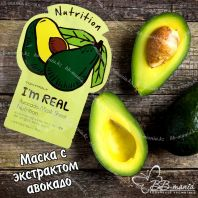 I'm Real Avocado Mask Sheet [TonyMoly]